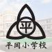 加古川市立平岡小学校
