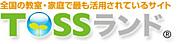 福岡市勤務か在住の先生(TOSS)