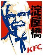 KFC 淀屋橋店