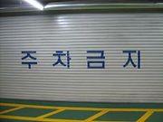 写真で見る韓国語