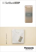 SoftBank 830P