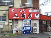ラーメン三浦屋