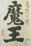 魔王 【松村省一ゼミ】