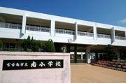沖縄県平良市立南小学校