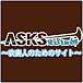 ASKS Winds〜吹奏人のために〜