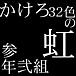 上海日本人学校浦東校3-2