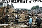 震源地は西野カナ