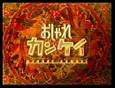 ☆★KUREオシャレカンケイ★☆