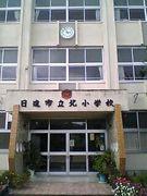 愛知県日進市立北小学校
