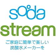 SodaStream(ソーダストリーム)