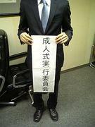 昭和区成人式実行委員会