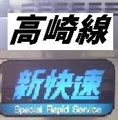 高崎線・宇都宮線に新快速を!