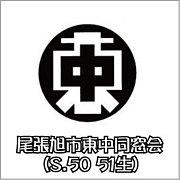 尾張旭市東中同窓会(S.50 51生)