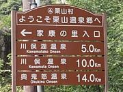 ◇栗山村(現:日光市)◇
