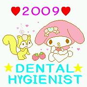 2009★歯科衛生士★。+