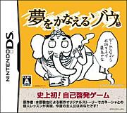 『夢をかなえるゾウ』【DS】