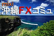 沖縄FX投資コミュ★