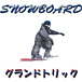 SnowBoard グラトリ♡LOVE