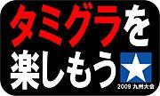 タミヤグランプリ全日本選手権!