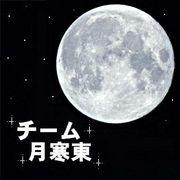 ☆★☆チーム月寒東☆★☆