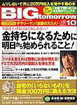 雑誌BIGtomorrow