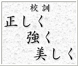 武蔵野東小学校2002年卒業生