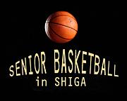 滋賀県でシニアバスケットボール