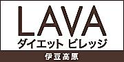 LAVAビレッジ伊豆高原