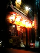 高円寺で呑む!