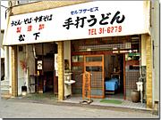 (・∀・){中野町}(・∀・)