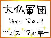 大仏軍団( ゚д゚)、ペッ