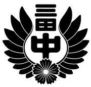 港区立三田中学校