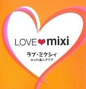 mixiの活気を取り戻し隊w