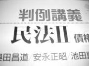 中央大学古積ゼミ