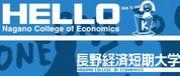 長野経済短期大学