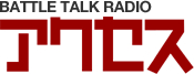 BATTLE TALK RADIO アクセス