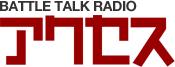 BATTLE TALK RADIO ��������