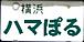 横浜@ポルシェ (ハマポル)