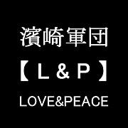 LOVE&PEACE 【L&P】 濱崎軍団