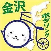 【自転車】金沢ポタリング会。