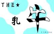 THE★乳牛