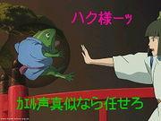 カエルの物真似なら任せろ!