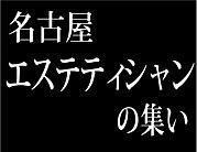 名古屋エステティシャンの集い