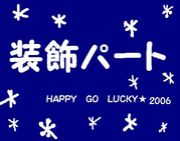 HAPPY GO LUCKY★