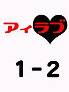 舟入2008卒★元1の2