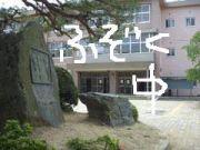 滋賀大附属中(1996年卒)