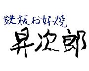 鉄板お好焼『昇次郎』
