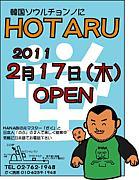 「HOTARU」 韓国ソウル