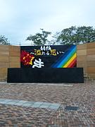 第45回秋霞祭実行委員会