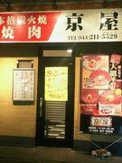 焼肉レストラン 『京屋』